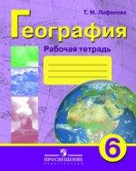 Лифанова 6 кл. География. Рабочая тетрадь (VIII вид) (переработка) (new)/43537,45286