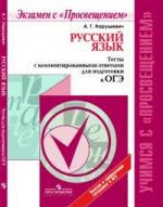 Нарушевич Русский язык. Тесты для подготовки к ОГЭ с комментированными ответами. (new)/4764