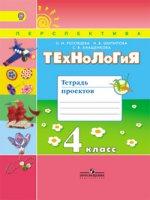 """Роговцева 4 кл. Технология. Тетрадь проектов. (Сер. """"Перспектива"""") ФГОС (new)/5255"""