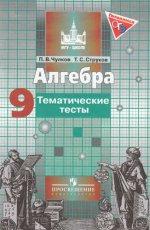 Чулков 9 кл. Алгебра. Тематические тесты/1268