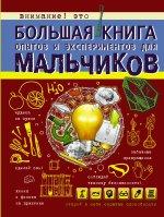 Большая книга опытов и экспериментов для мальчиков