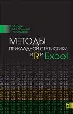 Методы прикладной статистики в R и Excel. Уч.пособие