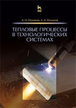 Тепловые процессы в технологических системах. Учебник, 2-е изд., испр