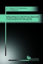 Машины и оборудование газонефтепроводов. Уч. пособие, 2-е изд., стер