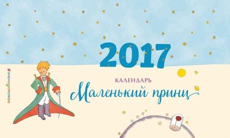 Календарь настольный 2017 г. Маленький принц
