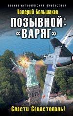 Позывной: Варяг. Спасти Севастополь!