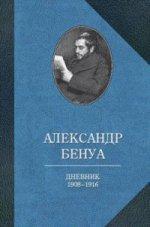 Дневник 1908-1916 годов