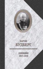 Дневник 1917-1919 годов