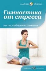 Гимнастика от стресса