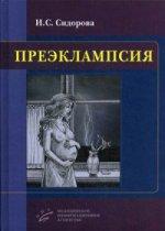 Преэклампсия / И.С. Сидорова