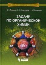 Задачи по органической химии: Учебное пособие