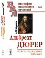 Альбрехт Дюрер: Его жизнь и художественная деятельность. К характеристике эпохи Возрождения в немецком искусстве