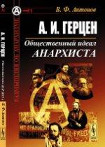 А.И.Герцен: Общественный идеал анархиста