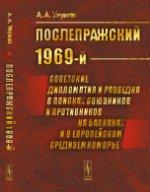 «Послепражский 1969-й»: Советские дипломатия и разведка в поисках союзников и противников на Балканах и в Европейском Средиземноморье