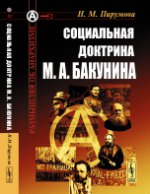Социальная доктрина М.А.Бакунина