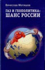 Газ и геополитика: Шанс России