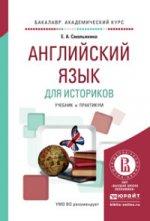 Английский язык для историков. Учебник и практикум