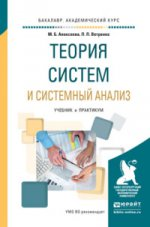 Теория систем и системный анализ. Учебник и практикум