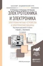Электротехника и электроника. Электромагнитные устройства и электрические машины. Учебник и практикум