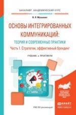 Основы интегрированных коммуникаций: теория и современные практики в 2 ч. Часть 1. Стратегии, эффективный брендинг. Учебник и практикум