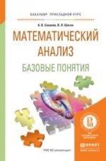 К. С. Гаджиев. Математический анализ. Базовые понятия. Учебное пособие