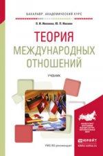 Теория международных отношений. Учебник
