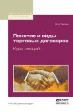 Понятие и виды торговых договоров. Курс лекций. Учебное пособие