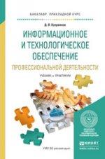 Информационное и технологическое обеспечение профессиональной деятельности. Учебник и практикум