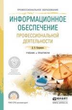 Информационное обеспечение профессиональной деятельности. Учебник и практикум
