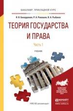 Теория государства и права в 2 ч. Часть 1. Учебник