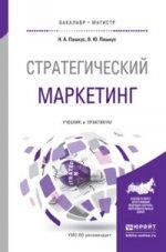 Стратегический маркетинг. Учебник и практикум