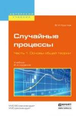 Случайные процессы в 2 ч. Часть 1. Основы общей теории. Учебник