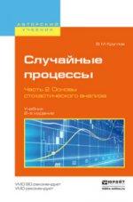 Случайные процессы в 2 ч. Часть 2. Основы стохастического анализа. Учебник