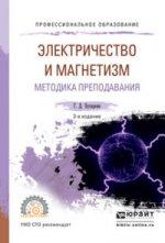 Физика. Электричество и магнетизм. Методика преподавания. Учебное пособие