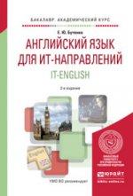 Английский язык для ит-направлений. It-english. Учебное пособие