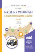 Машины и механизмы в лесном и лесопарковом хозяйстве 2 ч. Часть 1. Учебник
