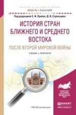 История стран ближнего и среднего востока после второй мировой войны. Учебник и практикум