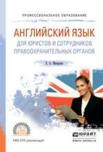 Английский язык для юристов и сотрудников правоохранительных органов. Учебное пособие