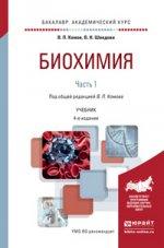 Биохимия в 2 ч. Часть 1.. Учебник