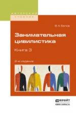 Занимательная цивилистика в 3 кн. Книга 3. Учебное пособие