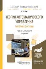 Теория автоматического управления. Линейные системы. Учебник и практикум