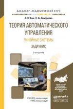 Теория автоматического управления. Линейные системы. Задачник. Учебное пособие