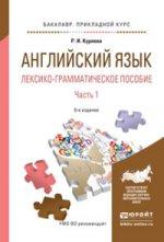 Английский язык. Лексико-грамматическое пособие в 2 ч. Часть 1. Учебное пособие