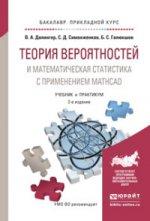 С. Д. Симонженков. Теория вероятностей и математическая статистика с применением mathcad. Учебник и практикум