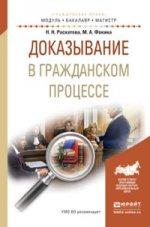 Доказывание в гражданском процессе. Учебное пособие