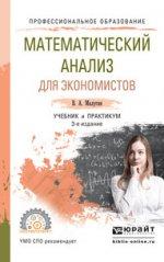 Математический анализ для экономистов. Учебник и практикум