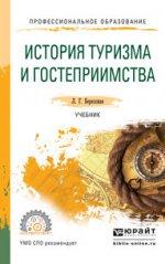 История туризма и гостеприимства. Учебник