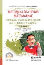 Методика обучения математике. Поисково-исследовательская деятельность учащихся. Учебник и практикум