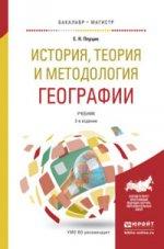 История, теория и методология географии. Учебник