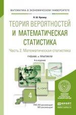 Теория вероятностей и математическая статистика в 2 ч. Часть 2. Математическая статистика. Учебник и практикум